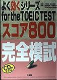 完全模試    よく効くシリーズ for the TOEIC TEST スコア800 (CD付き)