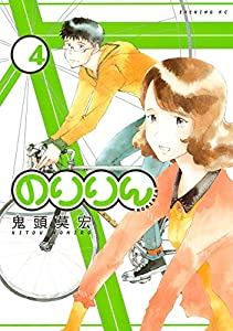のりりん(4) (イブニングコミックス)