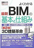 図解入門 よくわかる最新BIMの基本と仕組み[第2版]