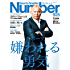 Number(ナンバー)925号[雑誌]