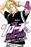 クローズZERO2 鈴蘭×鳳仙 4 (少年チャンピオン・コミックス)