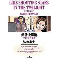 黄昏流星群 (58) (ビッグコミックス)