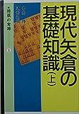 現代矢倉の基礎知識〈上〉 (将棋の定跡)