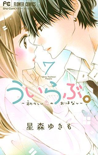 ういらぶ。―初々しい恋のおはなし―(7) (フラワーコミックス)