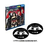 バットマン vs スーパーマン ジャスティスの誕生 アルティメット・エディション ブルーレイセット(初回仕様/2枚組) [Blu-ray] 画像