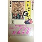 ことば遊びコレクション (講談社現代新書 (808))