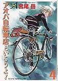 アオバ自転車店といこうよ! コミック 1-4巻セット