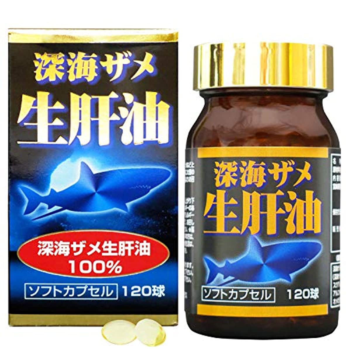 読みやすさ勇敢な古いユウキ製薬 深海ザメ生肝油 30日分 120球