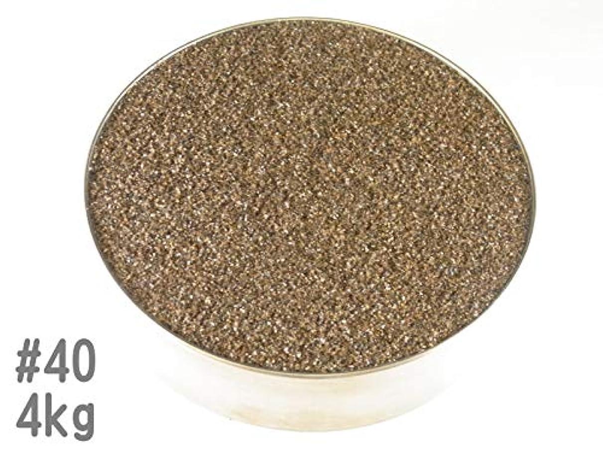 カウントアップ添付スピン#40 (4kg) アルミナサンド/アルミナメディア/砂/褐色アルミナ サンドブラスト用(番手サイズは7種類から #40#60#80#100#120#180#220 )