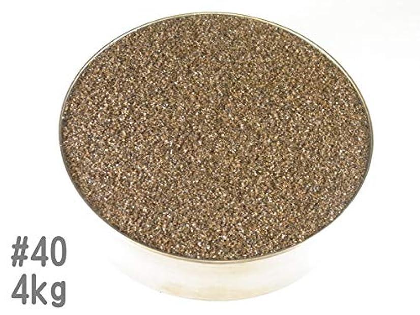 原子安心愛人#40 (4kg) アルミナサンド/アルミナメディア/砂/褐色アルミナ サンドブラスト用(番手サイズは7種類から #40#60#80#100#120#180#220 )