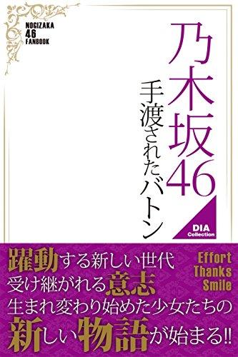 乃木坂46 手渡されたバトン (DIA Collection)