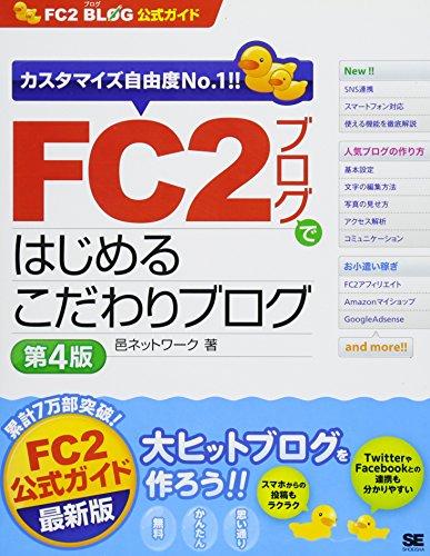 FC2ブログではじめるこだわりブログ 第4版(FC2ブログ公式ガイド)