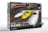 鉄道模型シミュレーター 5-11+