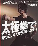 太極拳でかっこいいカラダになれ! (NHK趣味悠々) 画像
