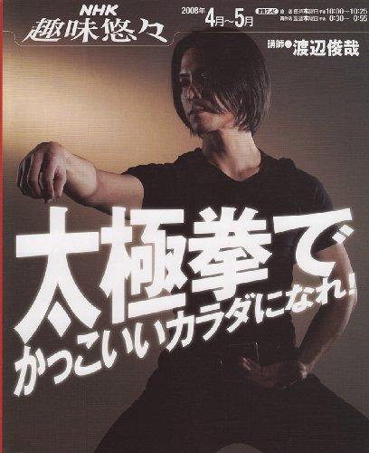 太極拳でかっこいいカラダになれ! (NHK趣味悠々)の詳細を見る