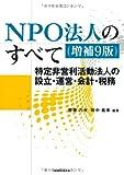 NPO法人のすべて―特定非営利活動法人の設立・運営・会計・税務