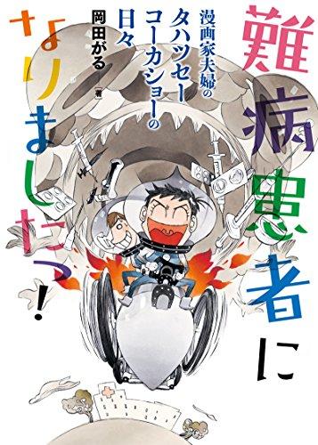 難病患者になりましたっ! 漫画家夫婦のタハツセーコーカショーの日々 (ソノラマ+コミックス)