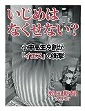 いじめはなくせない? 小中高生9割が「イエス」の衝撃 (朝日新聞デジタルSELECT)