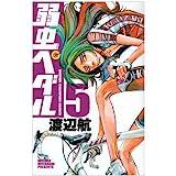 弱虫ペダル 5 (少年チャンピオン・コミックス)