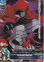 Lycee OVERTURE(リセオーバーチュア)第4弾「Ver.Fate/Grand Order2.0」  時のある間に薔薇を摘め  アサシン/エミヤ