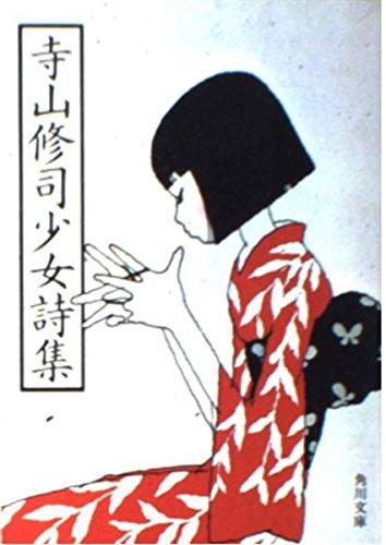 寺山修司少女詩集 (角川文庫)の詳細を見る