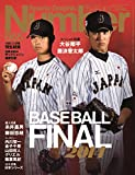 Number(ナンバー)865号 BASEBALL FINAL2014 (Sports Graphic Number(スポーツ・グラフィック ナンバー))