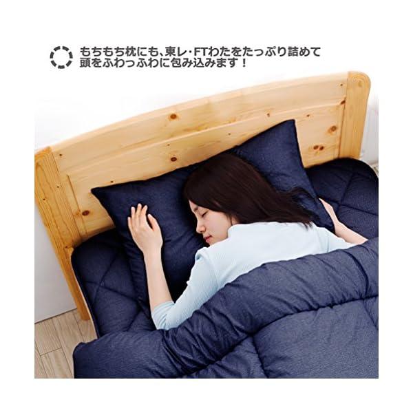 東京西川 布団セット シングル ネイビー ボリ...の紹介画像5