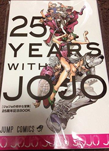 ウルトラジャンプ 特典 ジョジョの奇妙な冒険 25周年 記念 BOOK