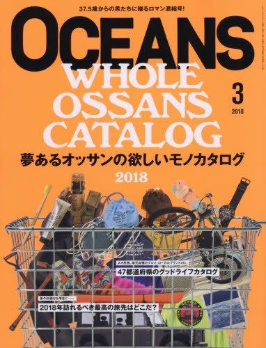 OCEANS(オーシャンズ) 2018年 03 月号 [雑誌]