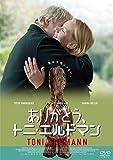 ありがとう、トニ・エルドマン [DVD]
