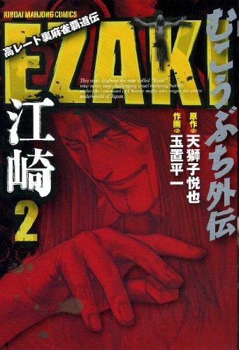 EZAKI むこうぶち外伝 (2) (近代麻雀コミックス)