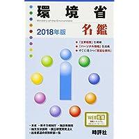 2018年版 環境省名鑑 (官庁名鑑シリーズ)