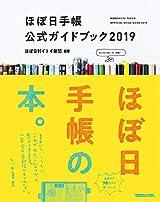 8月20日 ほぼ日手帳公式ガイドブック 2019