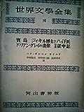 世界文學全集10 スティヴンスン ワイルド 寶島 ジィキル博士とハイド氏 ドリアン・グレイの畫像 完本 獄中記