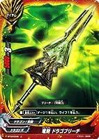 竜剣 ドラゴブリーチ 上 バディファイト サイバー忍軍 bf-bt02-0048