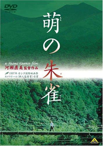 萌の朱雀 [DVD]