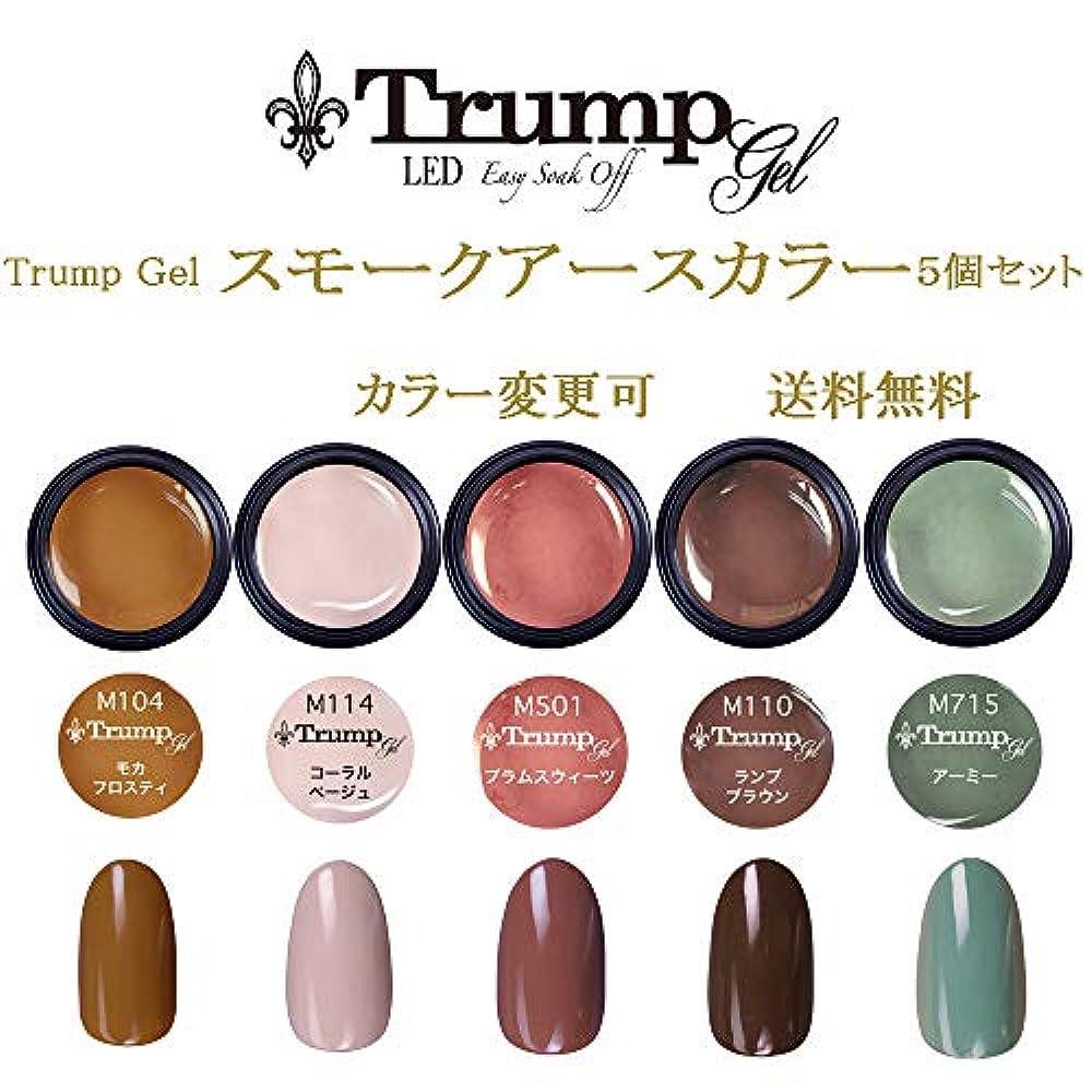 コミットメント部驚かす【送料無料】日本製 Trump gel トランプジェル スモークアース 選べる カラージェル 5個セット スモーキー アースカラー ベージュ ブラウン マスタード カーキ カラー