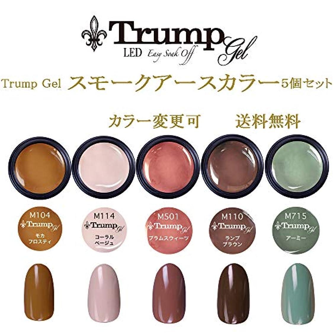 在庫グループ不正直【送料無料】日本製 Trump gel トランプジェル スモークアース 選べる カラージェル 5個セット スモーキー アースカラー ベージュ ブラウン マスタード カーキ カラー