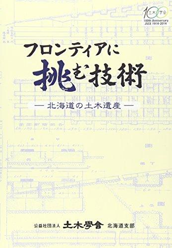 フロンティアに挑む技術―北海道の土木遺産(創立100周年記念出版)