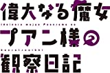 偉大なる魔女プアン様の観察日記 2巻 (デジタル版ガンガンコミックスJOKER)