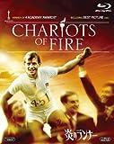 炎のランナー [Blu-ray] / ベン・クロス, イアン・チャールソン, ナイジェル・ヘイバース (出演); ヒュー・ハドソン (監督)