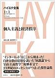 個人主義と経済秩序 ハイエク全集 1-3 【新版】
