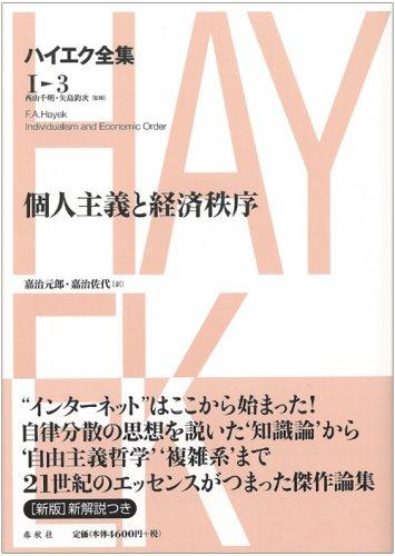 個人主義と経済秩序 ハイエク全集 1-3 【新版】の詳細を見る