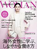 PRESIDENT WOMAN プレミア 2019年春号