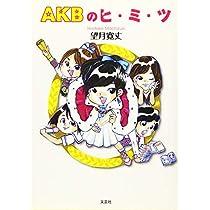 AKBのヒ・ミ・ツ (文芸社セレクション)