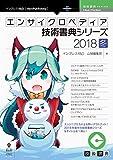エンサイクロペディア技術書典シリーズ2018冬 (技術書典シリーズ(NextPublishing))