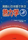 共立出版 ルジェロ ミケレット/戸坂 亜希 英語と日本語で学ぶ熱力学の画像