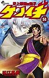 史上最強の弟子 ケンイチ 51 (少年サンデーコミックス)