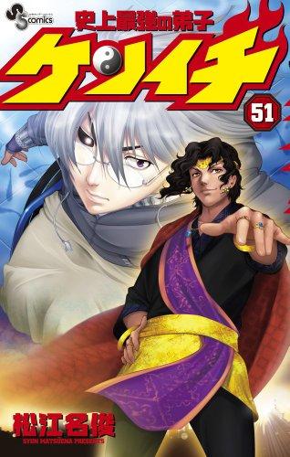 史上最強の弟子 ケンイチ 51 (少年サンデーコミックス)の詳細を見る