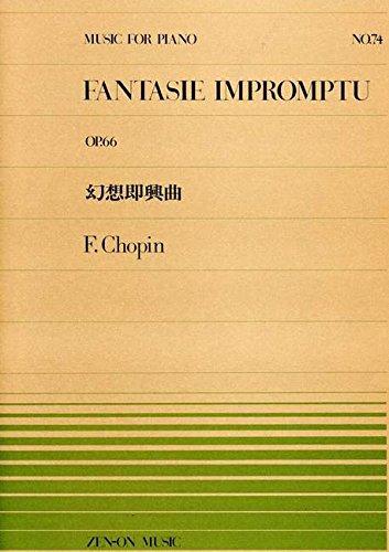 ピアノピースー074 幻想即興曲/ショパン (全音ピアノピース)の詳細を見る